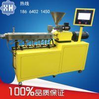 锡华供应XH-20上海实验室用小型挤出机 带切粒机 双螺杆造粒机