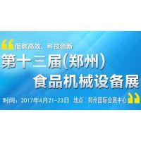 2017第十三届中国食品包装及加工设备(郑州)展览会