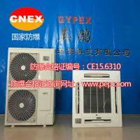 惠州英鹏防爆空调,嵌入式BFKG-7.5