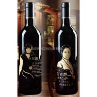 供应西安创意定制红酒,西安定制人像雕刻红酒,西安高端红酒