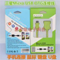 【热卖产品】三星手机/平板micro usb otg转接头OTG 连接器 新款