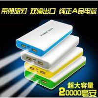 T0088 新款罗马士6节20000毫安移动电源 苹果 三星 HTC手机充电宝
