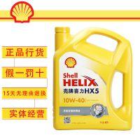 壳牌黄喜力 黄壳正品机油HX5 10W-40 SN级 汽车机油润滑油4L装