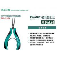 台湾宝工 PM-396J 不锈钢 无牙圆嘴钳 迷你圆嘴钳 5寸 进口钳子