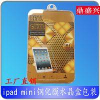 ipad 迷你钢化玻璃膜水晶盒高档包装 mini平板防爆保护贴膜塑料盒