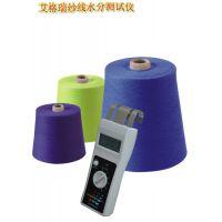 张家港纱线水分测试仪优惠价(SH-01)