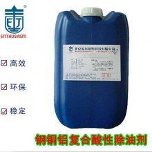 钢铜铝 酸性除油剂BW-500Pb 铜材 钢铁除油除锈剂