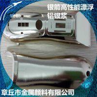 厂家直销银箭高性能漂浮性铝银浆 镀铬效果 高亮度