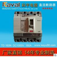 160a塑壳 LS产电 直流断路器低压产品 科宇正品