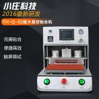 小庄科技TH-Q-02真空贴合机|OCA贴合机|压屏机