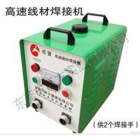 厂家供应高速端子焊接机 电阻点焊机 高速线材焊接机焊之宝(6人-2人-1人-3人)
