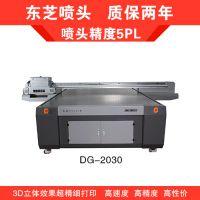 厦门厂家直销UV平板打印机DG-2030