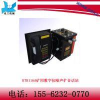 济宁兖兰专业生产KTH116A矿用数字抗噪声扩音话站