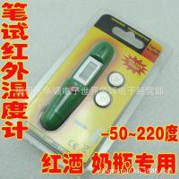 笔式红外温度计 奶瓶温度测试 红酒温度测试计 迷你型 -50~220