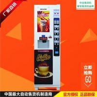 中吉自动投币式咖啡机 自助咖啡机 餐饮型咖啡机 速溶商用咖啡机