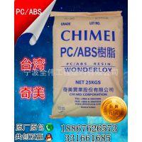 阻燃 高流动 PC/ABS 台湾奇美 PC-510  合金塑料