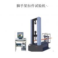 电子式钢管脚手架扣件力学性能万能试验机