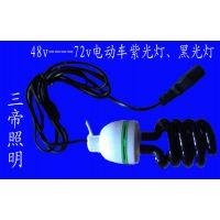 48-72v电动车诱虫灯紫光灯三帝zg-36紫外线365