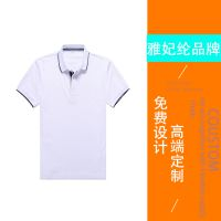 YaFelur 定制工作衣服纯棉翻领短袖T恤广告文化POLO衫定做服装印字diy班服