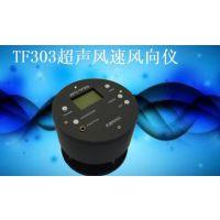 中西(LQS厂家)超声波风速风向仪型号:SL-58-JSTC-TF303库号:M119308