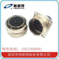 供应圆形卡扣连接器 UTO01823PH6 23芯