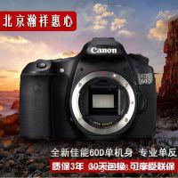 Canon/佳能60D 单机身 大小套机 胜700D 媲70D 专业数码单反相机