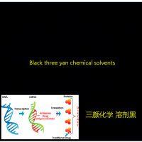 批发PET高温油溶染料公司溶 剂染料/溶剂黑3(S.BK.3)
