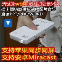无线微型投影仪 手机投影仪 家用高清1080P DLP迷你便携投影机