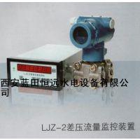 恒远智能化数字仪表LJZ-2智能流量差压监测装置