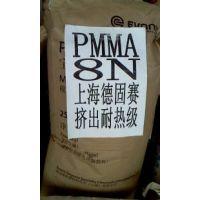 PMMA 8N 上海赢创德固赛 挤出级 透明级 耐高温