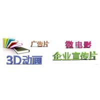秦朝科技三维3D动画设计制作|企业宣传片专题片拍摄制作|东莞视频制作公司