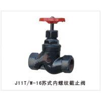 J11T-16苏式丝扣截止阀|河北阀门厂专业生产截止阀