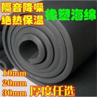 【橡塑】现货销售橡塑保温材料  橡塑隔音材料