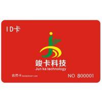 广西南宁磁条卡IC卡条码卡积分卡优惠卡会员卡专家