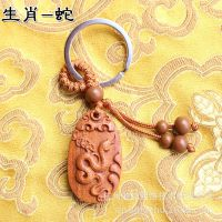 创意车钥匙挂件 男士女士木质 车钥匙扣钥匙链钥匙圈 十二生肖 蛇