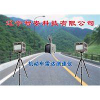 辽宁智安科技雷达测速仪