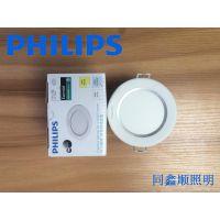 飞利浦LED筒灯2.5寸5W闪烁二代惠州专卖80080