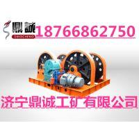 济宁鼎诚生产各种绞车,型号齐全,价格低廉