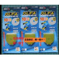正品日本OLFA 爱利华 RB28-10滚刀刀片 圆刀片 28MM直径 10片装