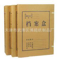 厂家制作各种材质档案袋 档案盒 批量生产价格优惠