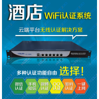 酒店WiFi认证系统-无线认证上网解决方案-微信认证上网系统
