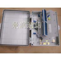 1分32芯光分路器箱 1分32塑料光纤分纤箱 新款光纤配线箱