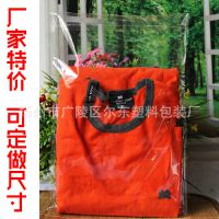 扬州生产厂家 特价批发定做 大号透明通用opp自封 衣服塑料包装袋