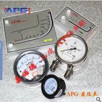 APG/M2000型号差压表批发,压差表厂家,压差计选型以及非标订制,OEM加工
