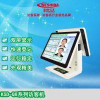 便携式访客双屏机 科世达访客机 访客软件 访客登记设备 来访登记设备
