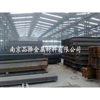 南京Q235B H型钢马钢厂一级代理 规格齐全 现货供应 南京钢材市场