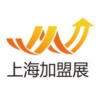 2016上海连锁加盟展特许加盟展