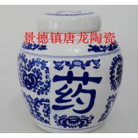 中医药包装青花陶瓷罐定做