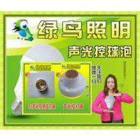 绿鸟照明LN-SGK-DZ声光控灯座,智能感应灯品牌企业,感应器