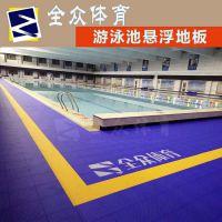全众体育QZYC-050游泳池防滑塑胶地板